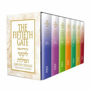 Fiftieth Gate- Likutey Teffilot 7 Vol. Set