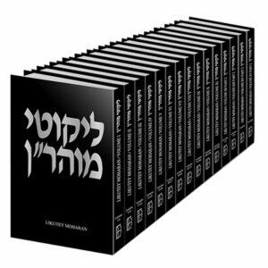 Likutey Moharan Set Volumes 1-15