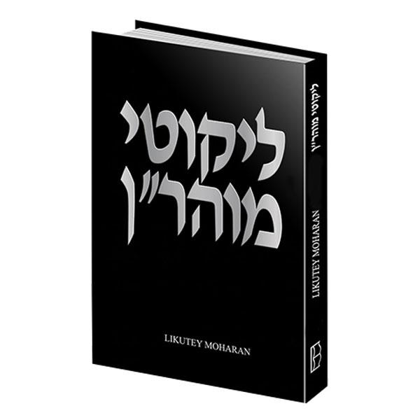 Likutey Moharan Volume 4