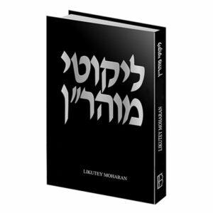 Likutey Moharan Volume 8