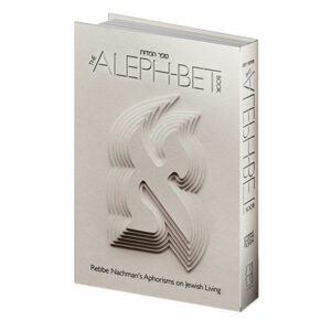 The Aleph-Bet Book, New Edition