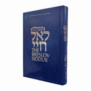 The Breslov Siddur for Shabbos and Yom Tov (Blue)