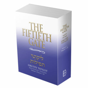 The Fiftieth Gate Volume 1