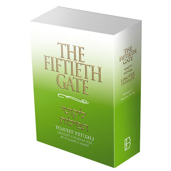 The Fiftieth Gate Volume 3