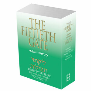 The Fiftieth Gate Volume 5