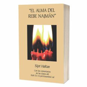 """El Alma del Rebe Najmán: Volumen II – Sijot 52 -93: Sijot HaRan, con un comentario de las clases del Rabí Zvi Aryeh Rosenfeld z""""l"""