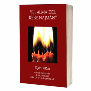 """El Alma del Rebe Najmán: Volumen I – Sijot 1-51: Sijot HaRan, con un comentario de las clases del Rabí Zvi Aryeh Rosenfeld z""""l"""