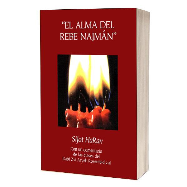 El Alma del Rebe Najmán Volumen I - Sijot 1-51 Sijot HaRan, con un comentario de las clases del Rabí Zvi Aryeh Rosenfeld zal.