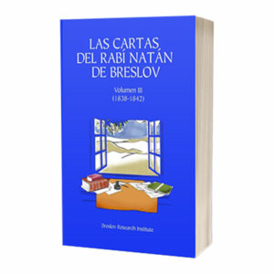 Las Cartas del Rabí Natan de Breslov – Vol. III: Alim LiTerufá (1838 -1842)