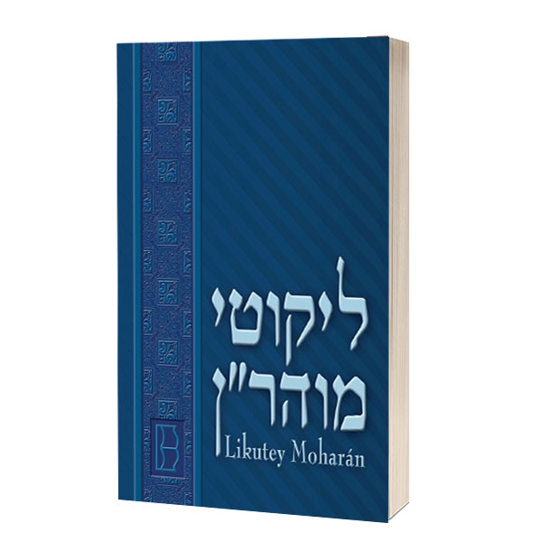 Likutey Moharán volumen V Parte I - Lecciones 33-48