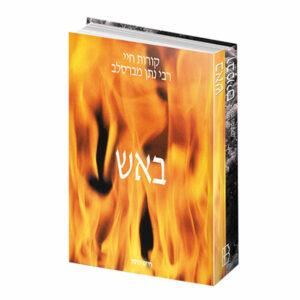 באש ובמים – קורות חיי רבי נתן מברסלב