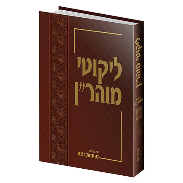 ליקוטי מוהר''ן עם פירוש נעימות נצח - חלק ז' תורות ס''ו-פ''ג