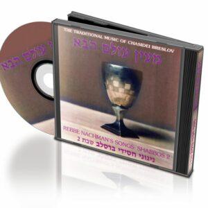 Me'eyn Olom Habo – Compact Disc
