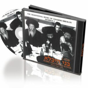 Bnei Heicholo – Compact Disc