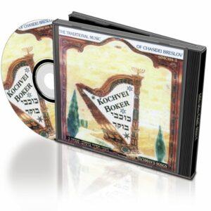 Kokhvey Boker – Compact Disc