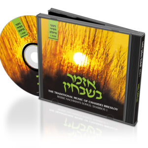 Azamer Bishvochin – Compact Disc
