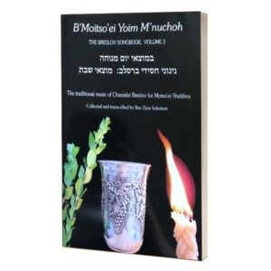 BMoitsoei Yoim Mnuchoh – Sheet Music Book Volume 3