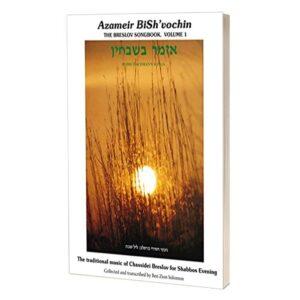 Azamer Bishvochin – Sheet Music Book Volume 1