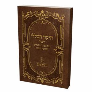 תיקון הכללי עם מנחה וערבית