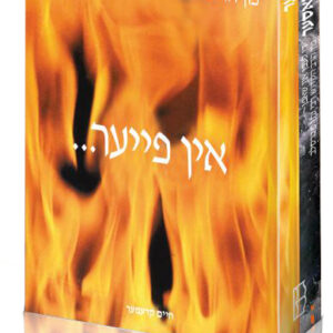 Through Fire and Water: The Life of Rebbe Noson – Yiddish