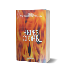 Through Fire and Water: The Life of Rebbe Noson – Russian