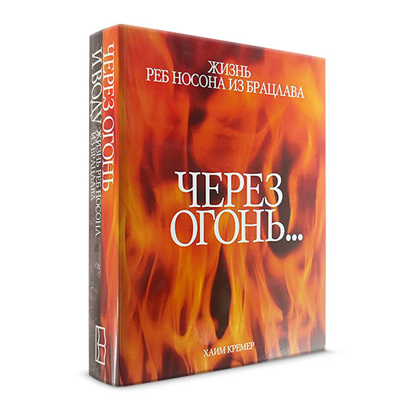Through Fire and Water: The Life of Rebbe Noson - Russian