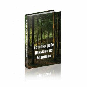 Rabbi Nachman's Stories – Russian