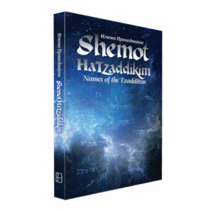 Shemot Hatzaddikim – Names of the Tzaddikim
