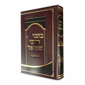 כתבי רבי שמואל