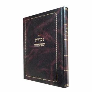 ספר נקודת השמחה