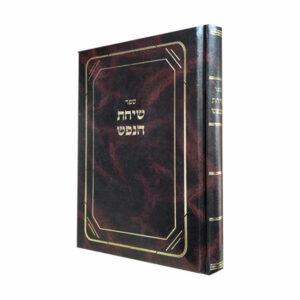 ספר שיחת הנפש