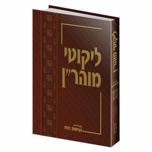 """ליקוטי מוהר""""ן עם פירוש נעימות נצח – חלק י""""ב תניינא תורות סו – קכה"""