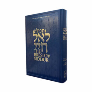 The Breslov  Siddur – Complete Weekday Edition (Blue)