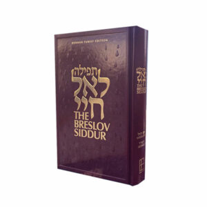 The Breslov  Siddur – Complete Weekday Edition (Bordeaux)