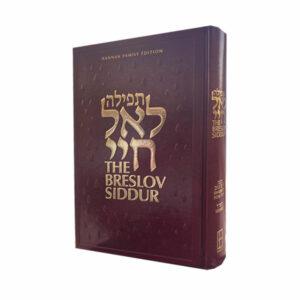 The Breslov Siddur for Shabbos and Yom Tov (Bordeaux)